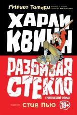 Комікс російською мовою «Харлі Квінн: Розбиваючи скло»