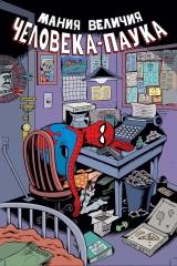 Комікс російською мовою «Манія величі Людини-Павука»
