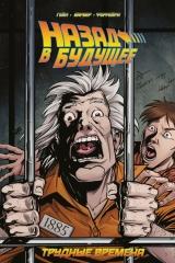 Комикс на русском языке «Назад в Будущее. Трудные времена»