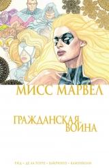 Комікс російською мовою «Міс Марвел. Громадянська війна»
