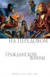 Комікс російською мовою «На передовій Громадянської війни»