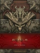 Артбук «Diablo. Книга Каина»