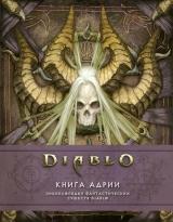 Артбук «Diablo. Книга Адрии. Энциклопедия фантастических существ Diablo»