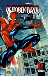 Комікс російською мовою «Лицарі Marvel. Людина павук»