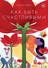Комікс російською мовою «Як бути щасливими»