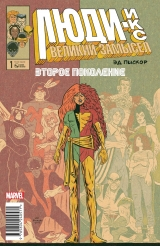 Комікс російською мовою «Люди Ікс. Великий Задум. Друге покоління. №1»