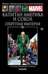 """Комикс на русском языке """"Капитан Америка и Сокол. Секретная империя. Книга 96"""""""