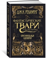 Книга російською мовою Фантастичні тварини і де вони мешкають. Оригінальний сценарій