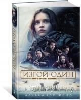 Книга російською мовою Зоряні Війни. Ізгой-Один. Історії