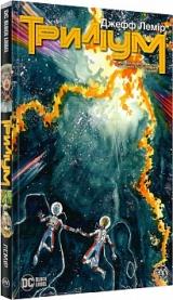 Комикс на украинском языке «Триліум. Книга 1»