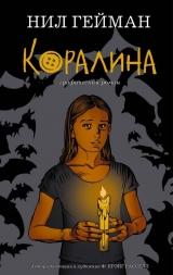 Комикс на русском языке Коралина