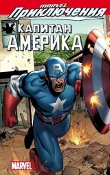 Комікс MARVEL пригоди: Капітан АМЕРИКА