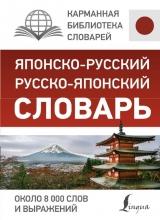 Японсько-російський російсько-японський словник