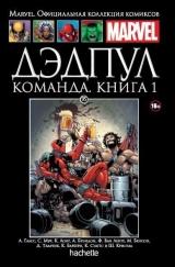 комікс російською мовою Дедпул. Команда. Книга 95. Випуск 1