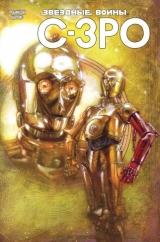 Комікс російською мовою Зоряні Війни. C-3PO