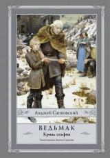 Книга на русском языке «Ведьмак: Кровь эльфов» Сапковский А.