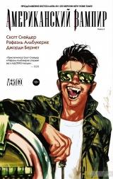 Книга на русском языке  Американский вампир. Книга 4