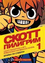 """Комікс російською мовою """"Скотт Пілігрим і його прекрасна маленьке життя. Том 1. Кольорове видання"""""""