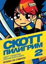 Комикс на русском языке «Скотт Пилигрим против всего мира. Том 2. Цветное издание»