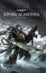 Книга російською мовою WARHAMMER 40000. КРОВ АСАХЕЙМА
