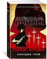 Книга російською мовою Зоряні Війни. Голос крові