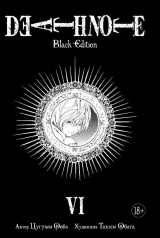 Манга Тетрадь Смерти: Black Edition. Книга 6 (Азбука Аттикус)