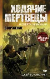 Книга на русском языке Ходячие мертвецы. Вторжение
