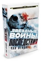 Книга російською мовою Зоряні війни. НАСЛІДКИ