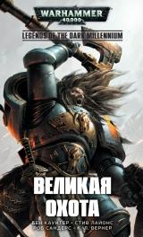 Книга на русском языке «Великая Охота/ Бен Каунтер/ WarHammer 40000»