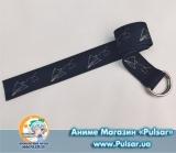 Пояс Паперовий літачок (Paper airplane belt)