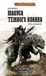 Книга на русском языке «Хроники Малуса Темного Клинка. Том второй»
