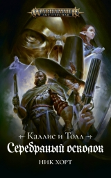 Книга на русском языке «Серебряный осколок/ Ник Хорт/ WarHammer 40000»
