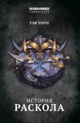 Книга на русском языке «История раскола /Гэв Торп \ WarHammer 40000»