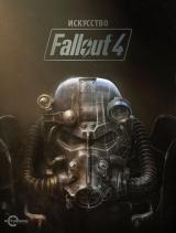 Артбук Искусство Fallout 4