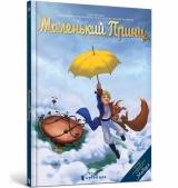 Комикс на украинском языке «Маленький Принц. Планета вітрів»