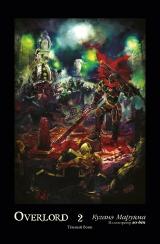 Ранобэ «Overlord» том 2  [Истари комикс]