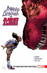 комікс місячна дівчинка і Дінодьявол. Том 1. Найкращі друзі назавжди