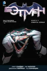 Комікси. Бетмен Книга 3 Смерть сім`ї