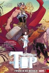 Комікс російською мовою «Могутній Тор. Грім в її венах»