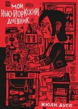 Комікс російською мовою «Мій нью-йоркський щоденник»