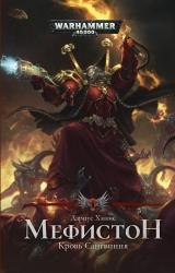 Книга на русском языке «Мефистон. Кровь Сангвиния/ Дариус Хинкс/ WarHammer 40000»