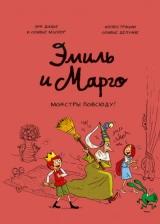 Комикс на русском языке «Эмиль и Марго. Монстры повсюду»
