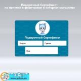 Подарочный Сертификат для покупок в физическом и интернет магазинах