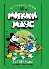 Комікс російською мовою «Міккі Маус. Поклик природи»