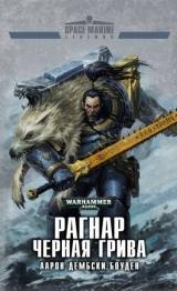 Книга російською мовою Warhammer 40 000. Рагнар Чорна грива