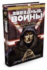 Книга на русском языке Звёздные Войны. Дарт Бейн. Книга 1. Путь разрушения