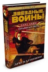 Книга на русском языке Звёздные Войны. Дарт Бейн. Книга 2. Правило двух