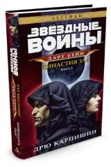 Книга на русском языке Звёздные Войны. Дарт Бейн. Книга 3. Династия зла