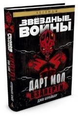 Книга на русском языке ЗВЁЗДНЫЕ ВОЙНЫ. ДАРТ МОЛ. ВЗАПЕРТИ