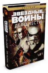 Книга на русском языке   Звёздные Войны. Дело чести